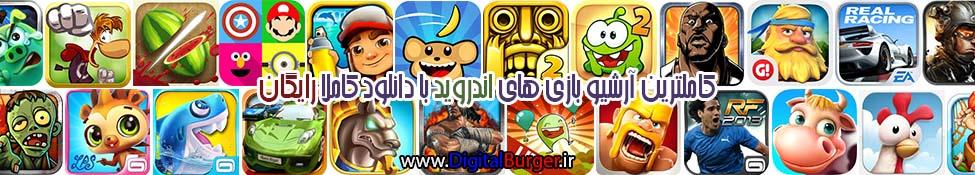 بازی های اندروید دیجیتال برگر
